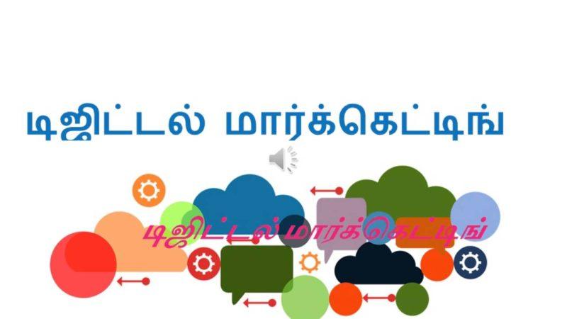 digital marketing tutorials free pdf