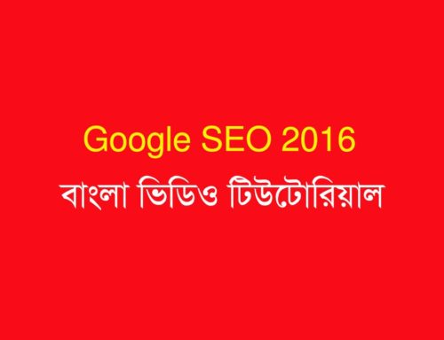 How Google Ranks Website in 2016 | Bangla SEO Tutorial