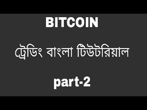 Bitcoin Trading Bangla Tutorial(deposit) part-2 || Mahim Onliner