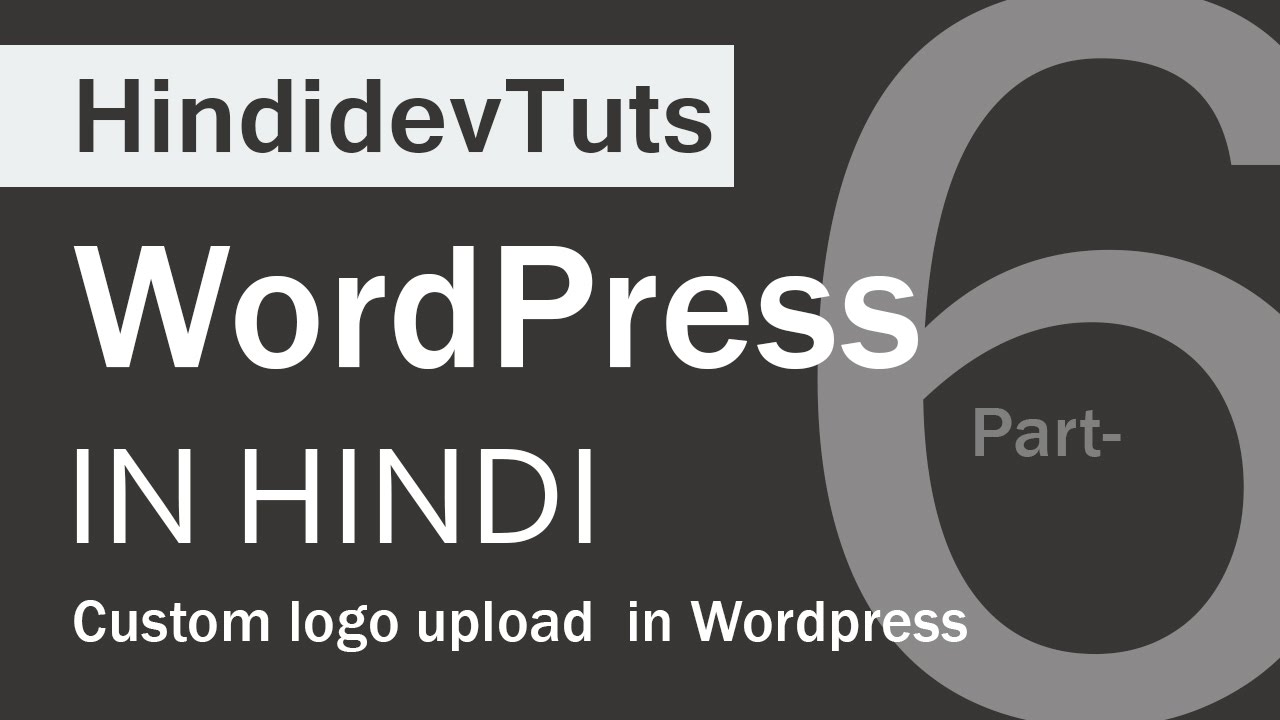 wordpress tutorials in hindi part-06 | how to Change wordpress title to your own logo in wordpress