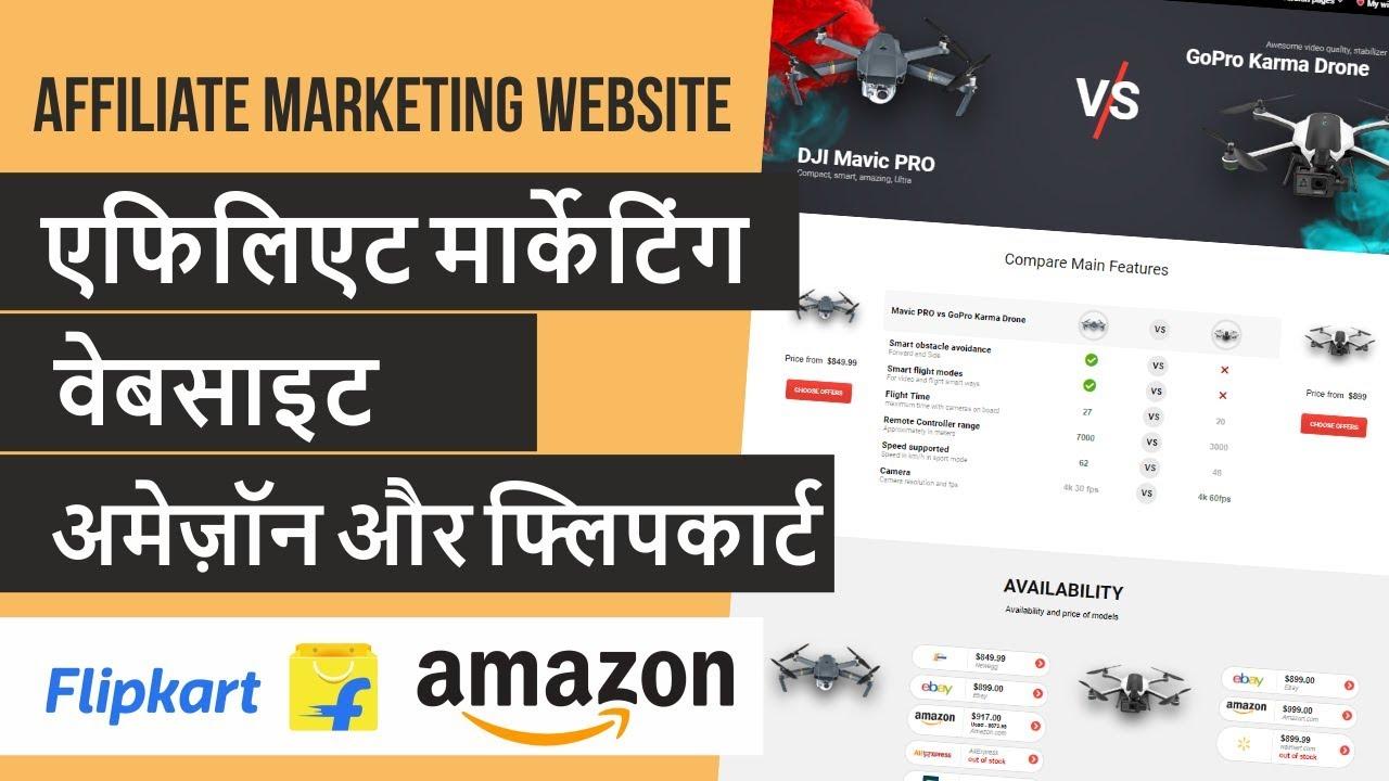 Hindi – How to Make Affiliate Marketing Website in India for Amazon, FlipKart etc. ReHub 2019
