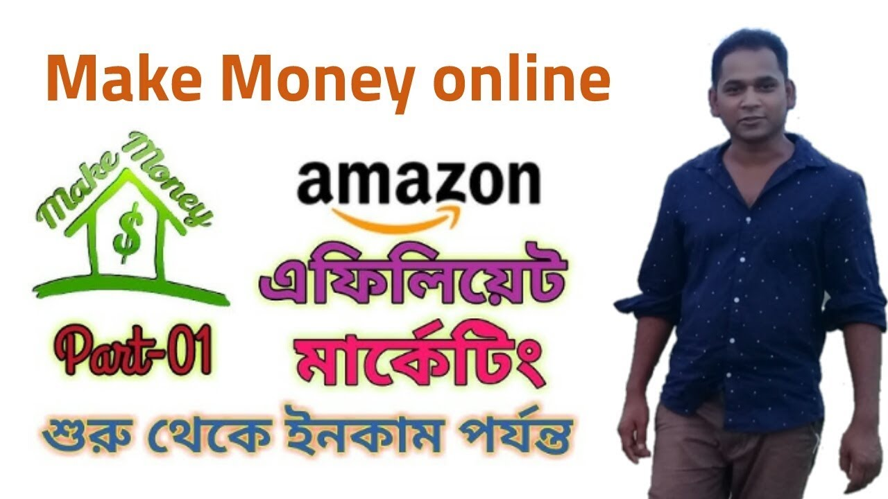 Amazon affiliate marketing Bangla tutorial  Part-1