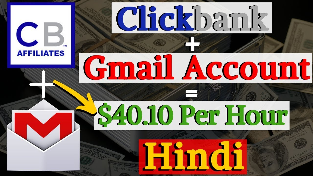 How to make money with Clickbank Affiliate marketing by using gmail in Hindi