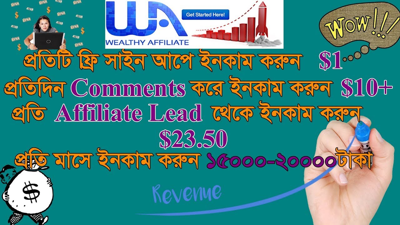 How to Create Wealthy Affiliate Account | Affiliate Marketing Tutorial in Bangla