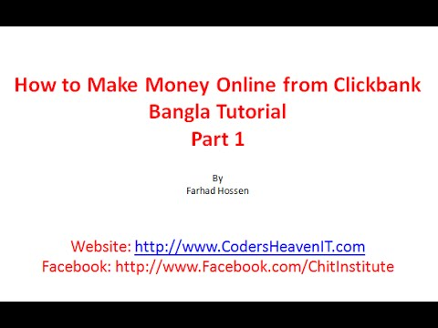 How to Make Money from Clickbank | Bangla Tutorial – Part – 1