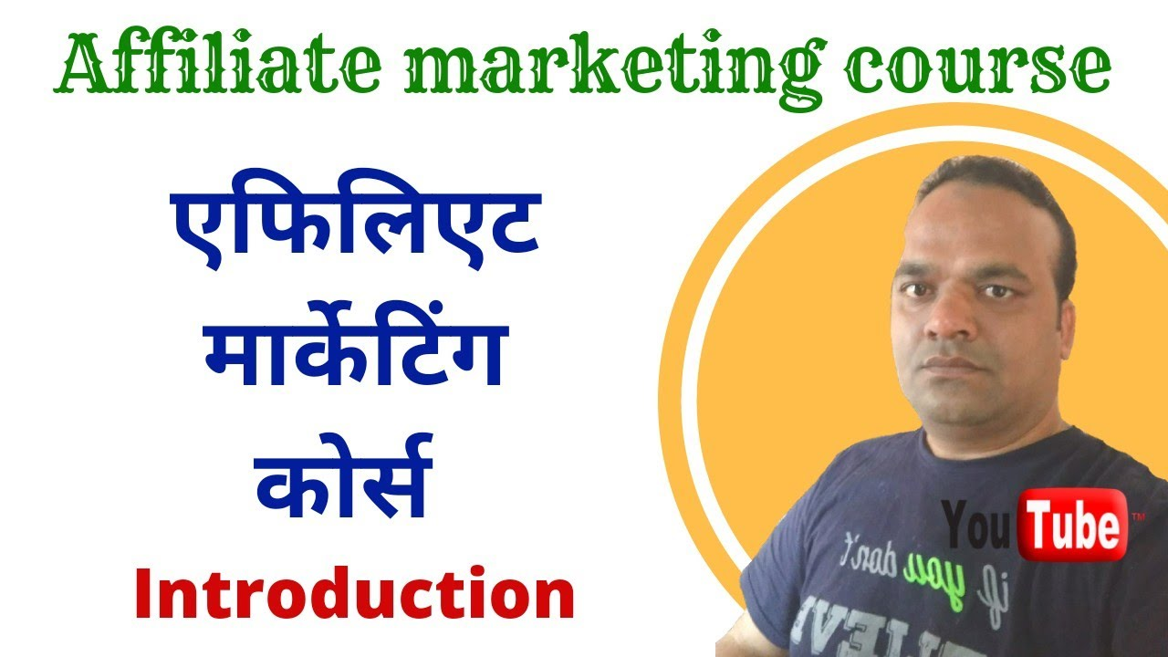 Affiliate Marketing Complete Course in Hindi Urdu Tutorial By Imransir Intro