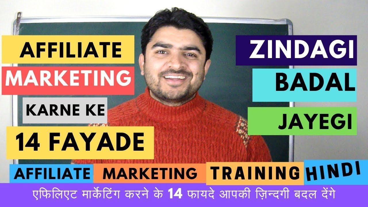 Affiliate marketing karne ke 14 fayade/ Affiliate Marketing Training or Tutorial in Hindi