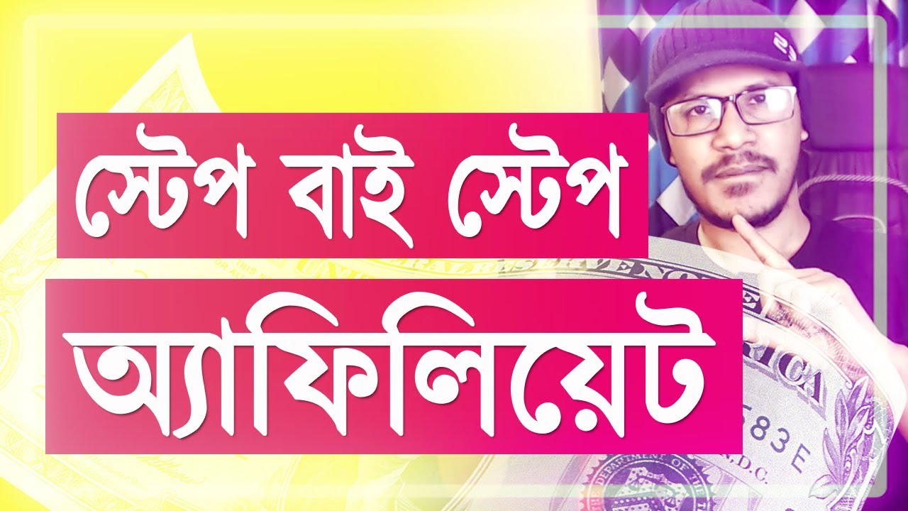 Affiliate Marketing Step by Step Bangla Tutorial | How To Set Up Gravatar