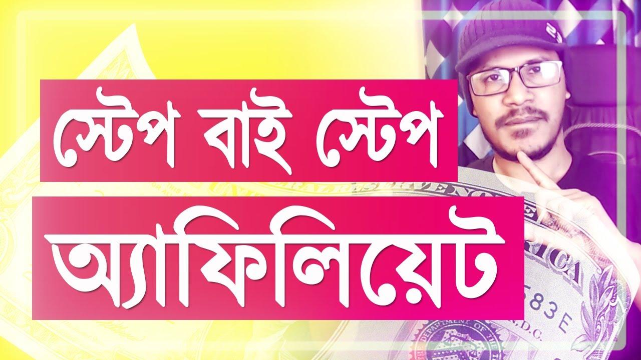 Affiliate Marketing Step by Step Bangla Tutorial | How To Set Up Gravatar