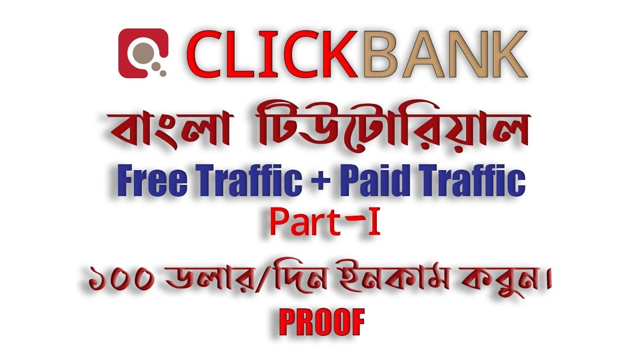 CLICKBANK Affiliate Marketing Bangla Tutorial 2019 | Bangla Tutorial – Part – 1