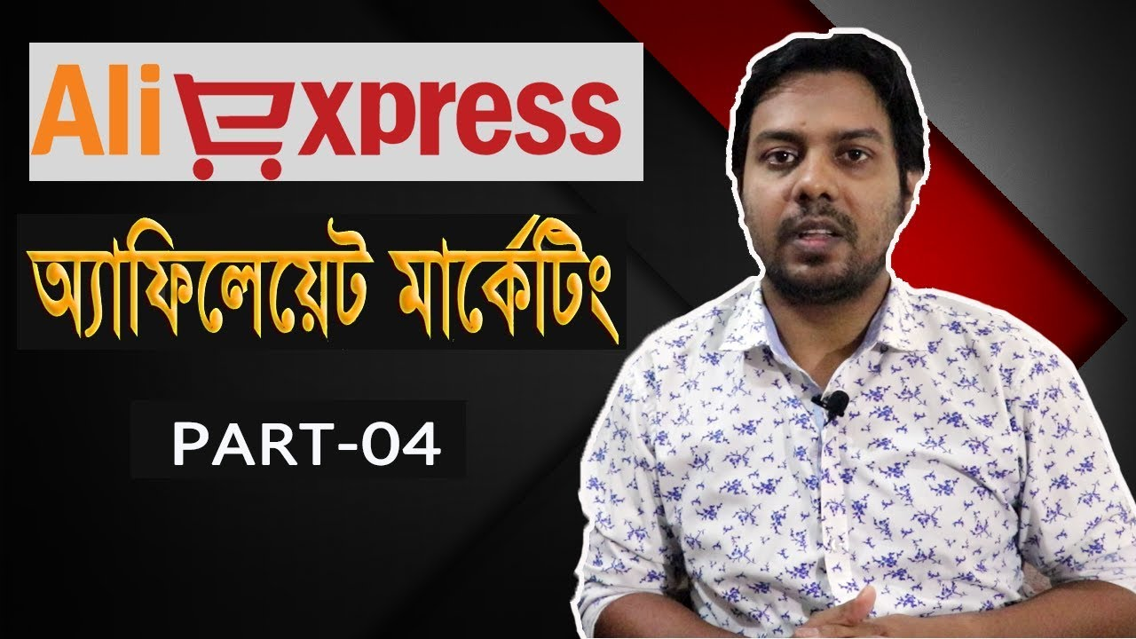 How To Earn From Aliexpress Affiliate Marketing Program in Bangladesh