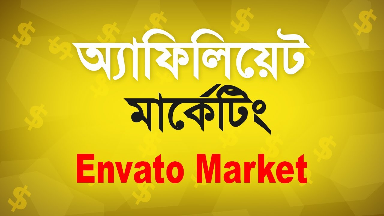 Affiliate Marketing with Envato Market Themeforest – Earn Money Online Bangla Tutorial
