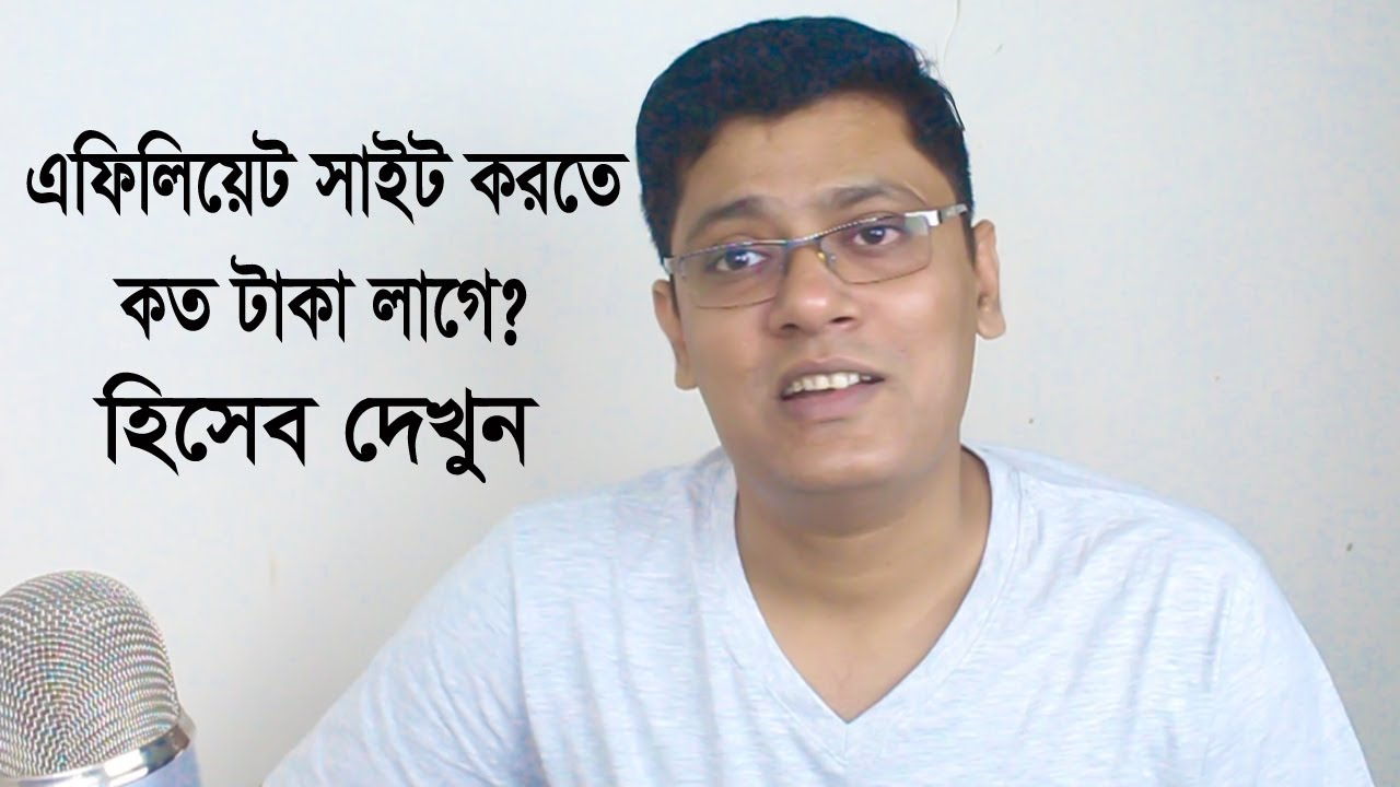 How Much Does It Cost To Start Affiliate Marketing | Bangla Tutorial
