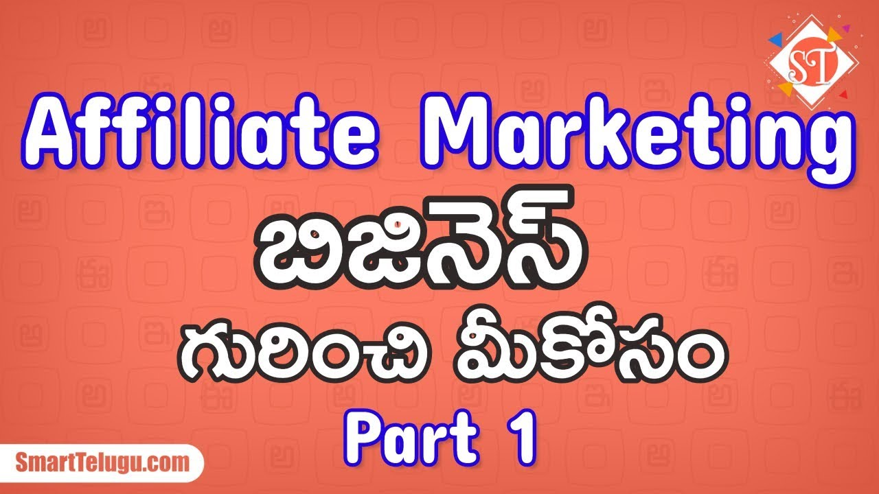 Learn Affiliate Marketing Business Telugu | Affiliate Marketing Tutorial for Beginners Telugu