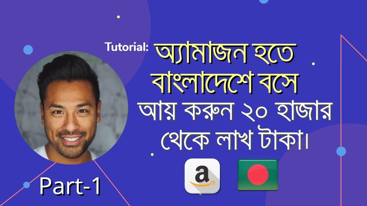Earn money online in Bangladesh 2020 – Amazon Affiliate Marketing Bangla Tutorial