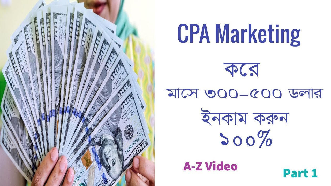 How To CPA Marketing with adcombo Bangla tutorial A-Z (Part 1)