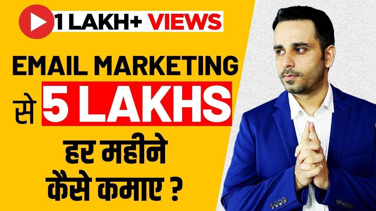 Email Marketing se 5 Lakhs per month kaise kamaye