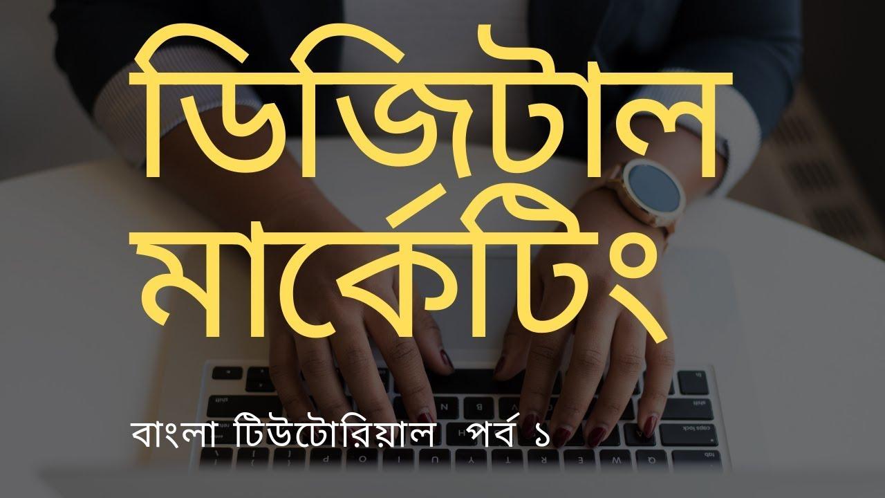 Digital Marketing Bangla Tutorial 2019-2020 Full Series – Digital Marketing Series