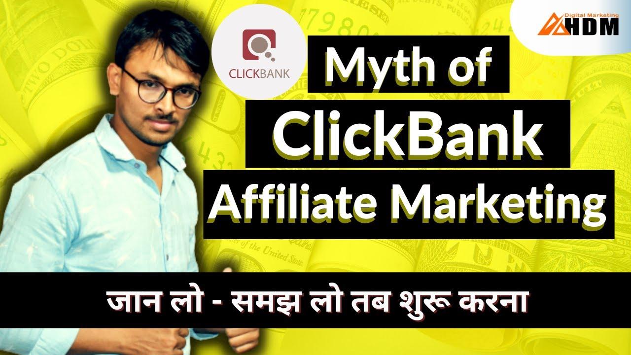 The Myth of Clickbank Affiliate Marketing | Clickbank Affiliate Marketing for Beginners #Hindi | HDM